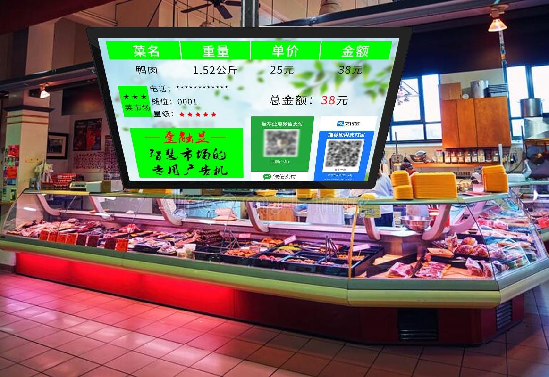 43寸农贸市场智能广告机