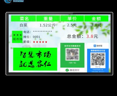 容仁菜市场广告机市场付款码展示屏农贸市场动态显示屏